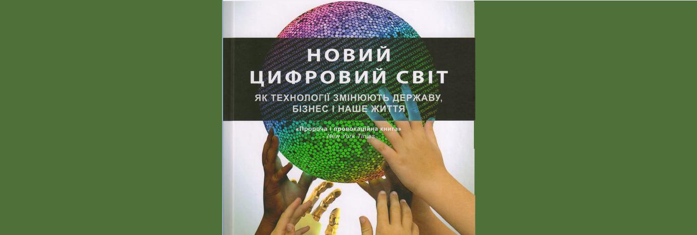 Ерік Шмідт, Джаред Коен. Новий цифровий світ. Як технології змінюють державу, бізнес і наше життя