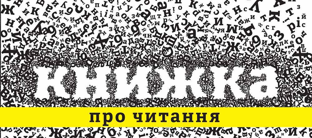 Юстина Соболевська. Книжка про читання