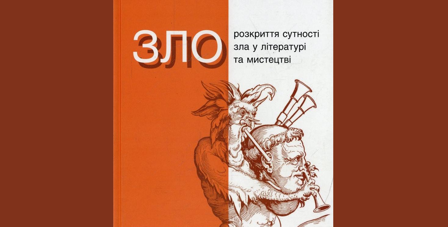 Тармо Куннас. Зло. Розкриття сутності зла у літературі та мистецтві