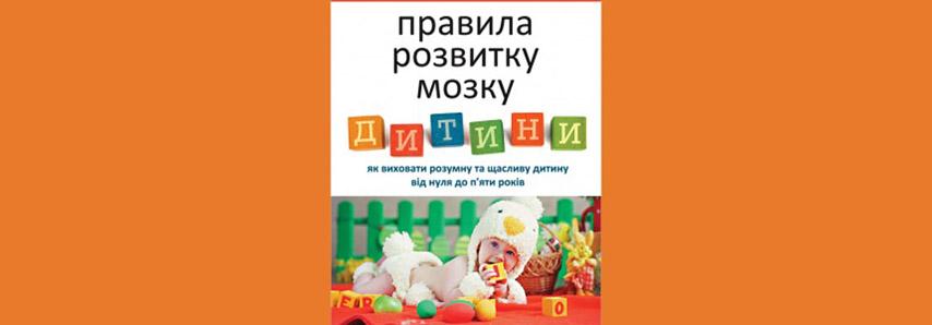 Джон Медіна. Правила розвитку мозку дитини. Як виховати розумну та щасливу дитину від нуля до п'яти років