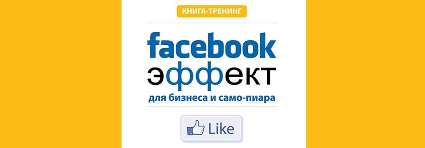 Ольга Филина. Facebook-эффект для бизнеса и самопиара