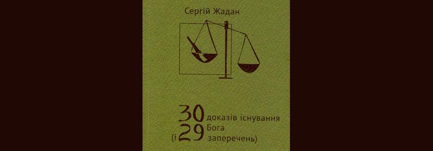 Сергій Жадан. 30 доказів існування Бога (і 29 заперечень)