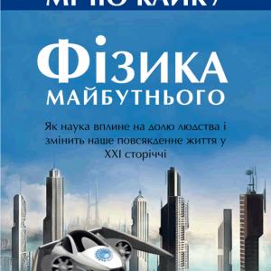 Науково-популярні книжки