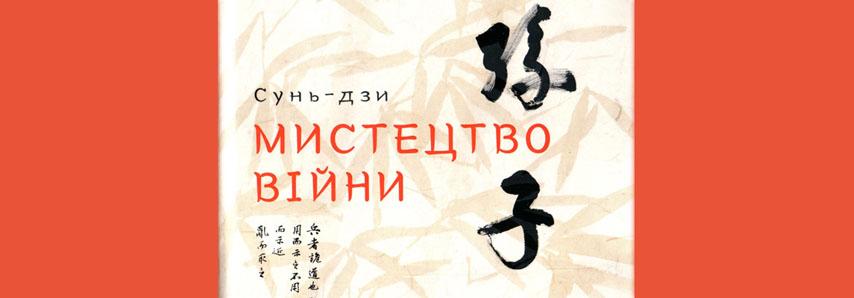 Сунь-дзи. Мистецтво війни
