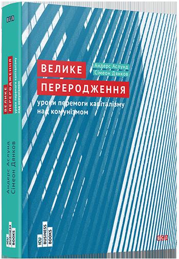 velyke_pererodzennia_0
