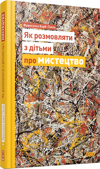 yak-rozmovlyati-z-dtmi-pro-mistectvo1