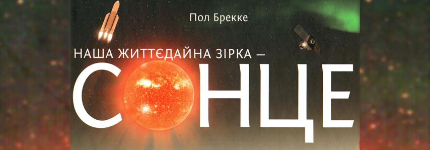 Наша життєдайна зірка – Сонце. Пол Брекке