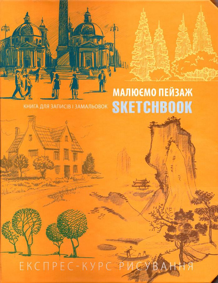 sketchbuk-malyuyemo-peyzazh5924