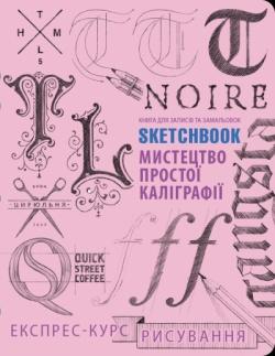 sketchbuk-mistectvo-prostoyi-kaligrafiyi6144