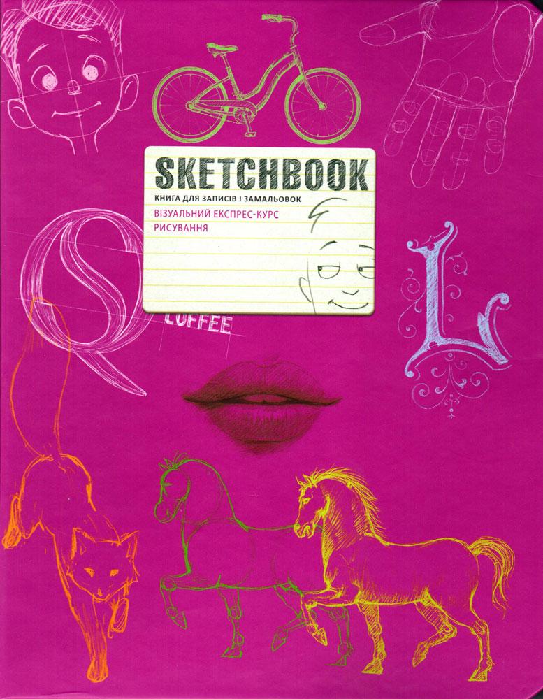 sketchbuk-vizualniy-ekspres-kurs-risuvannya5893