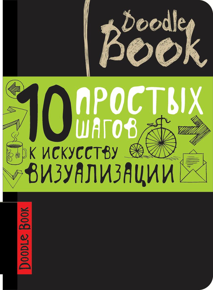 dudlbuk-100-prostyh-shagov-k-iskusstvu-vizualizacii-chernaya-oblozhka6200