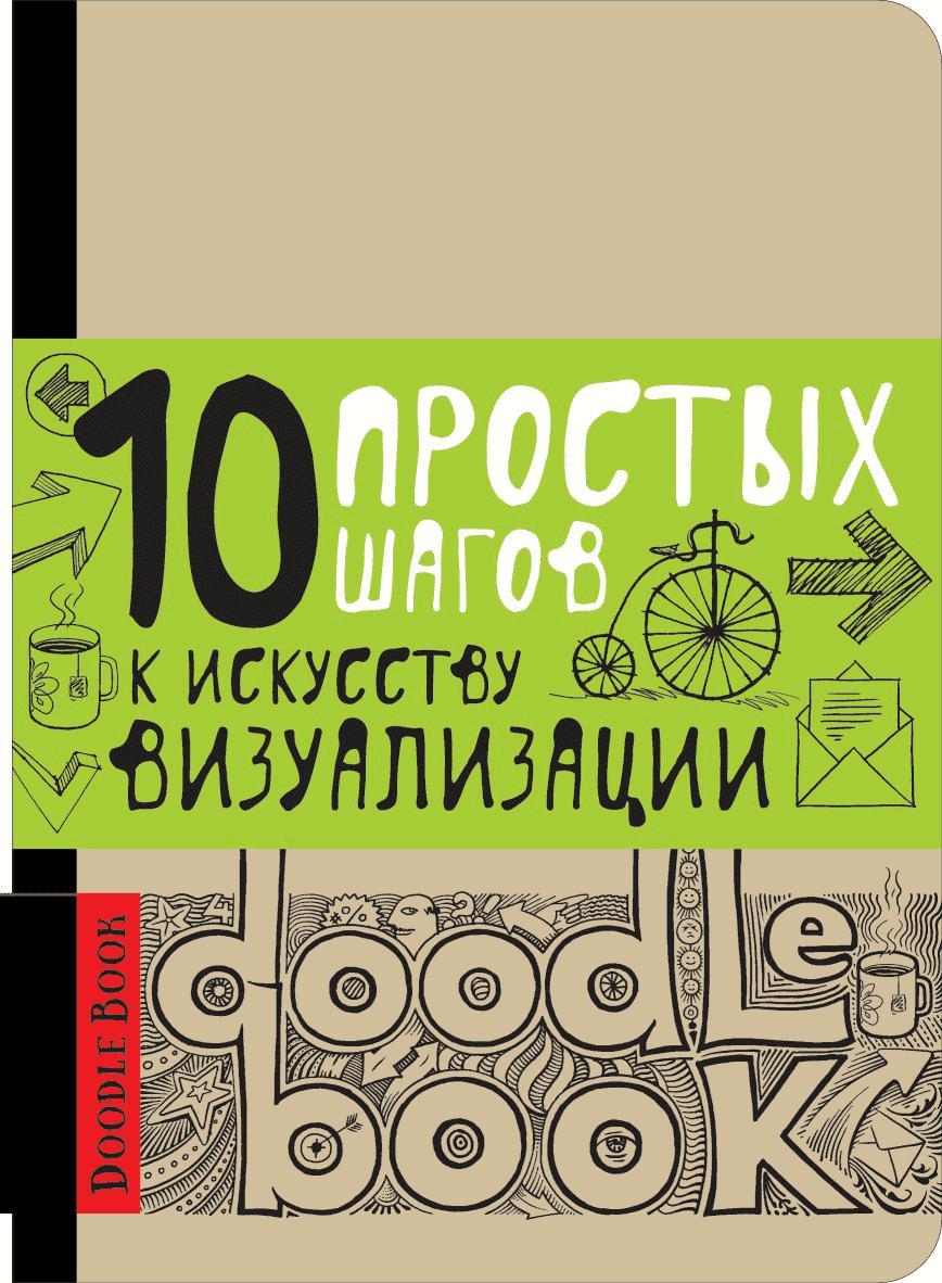 dudlbuk-100-prostyh-shagov-k-iskusstvu-vizualizacii-svetlaya-oblozhka6193