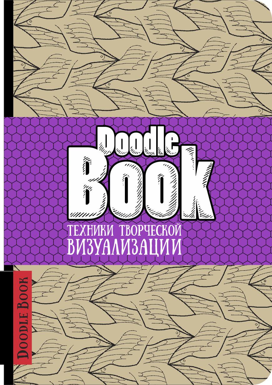 dudlbuk-tehniki-tvorcheskoy-vizualizacii-svetlaya-oblozhka6211