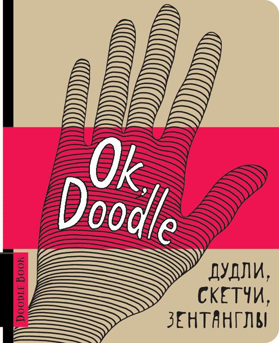 ok-doodle-dudly-sketchi-zentangly6244