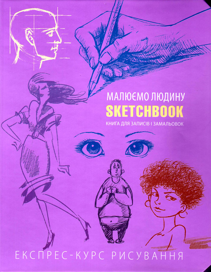 sketchbuk-malyuyemo-lyudinu6134