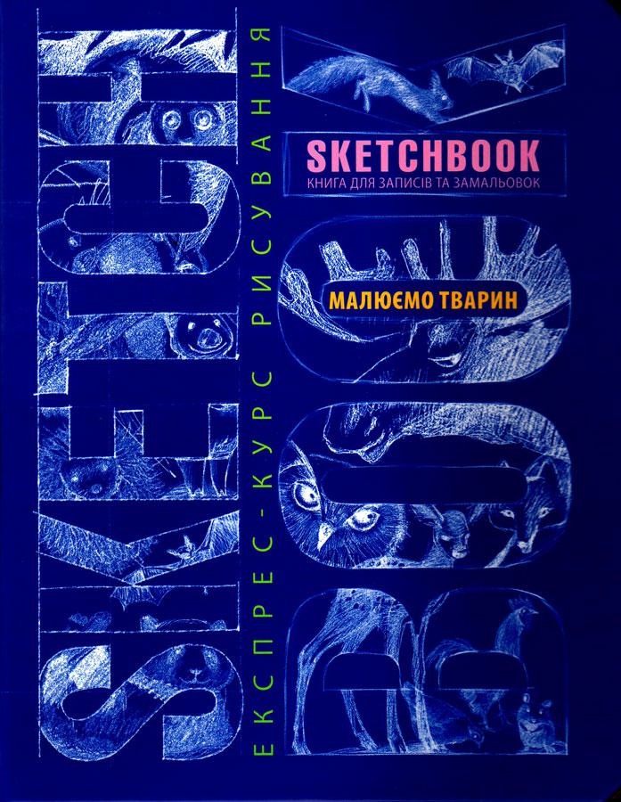 sketchbuk-malyuyemo-tvarin6112