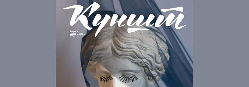 "Український журнал ""Куншт"""