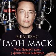 Ілон Маск