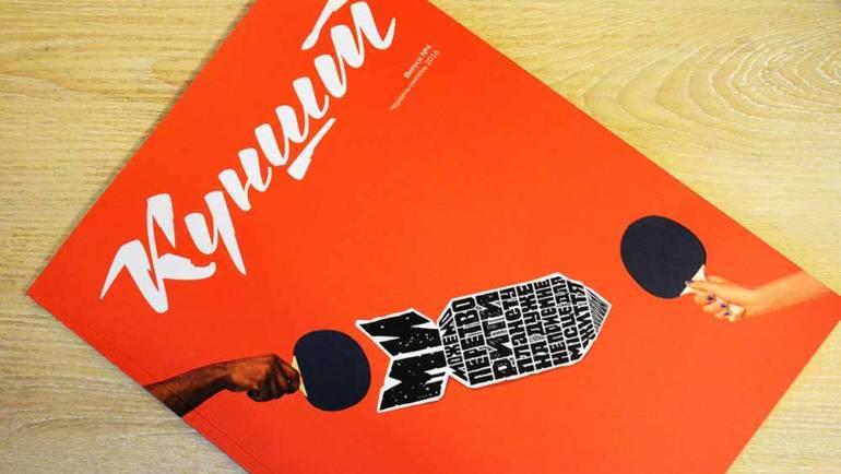 "Журнал ""Куншт"" про науку як мистецтво. Випуск 4!"