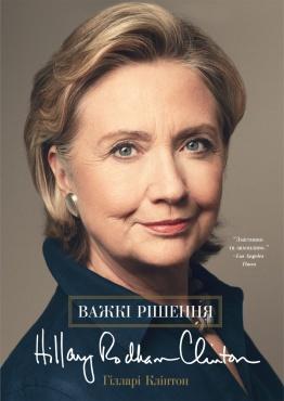 Важкі рішення Гілларі Клінтон