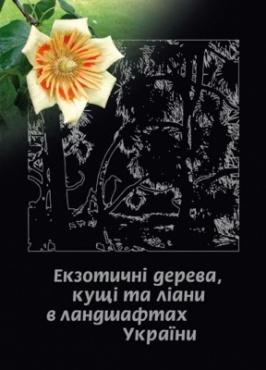 Екзотичні дерева, кущі та ліани в ланшафтах України