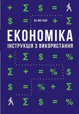 Про економіку
