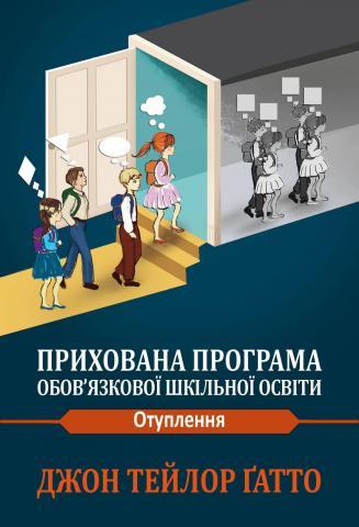 Прихована програма обов'язкової шкільної освіти. Отуплення