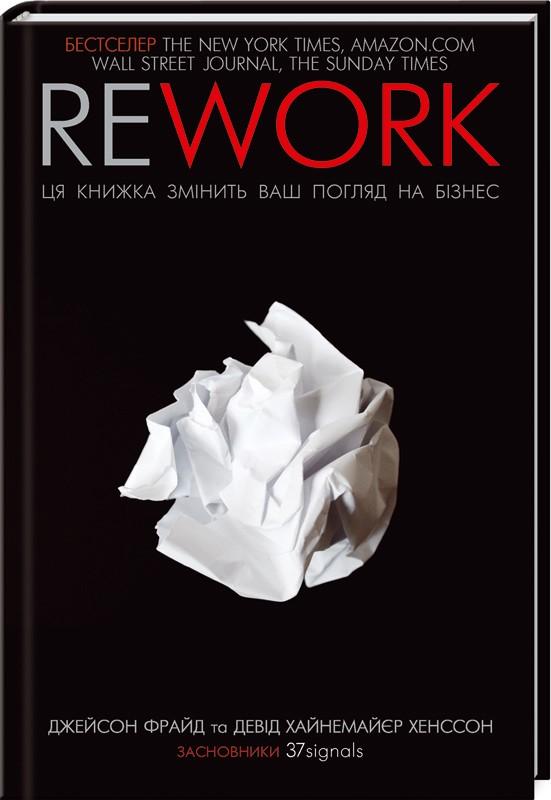 rework реворк