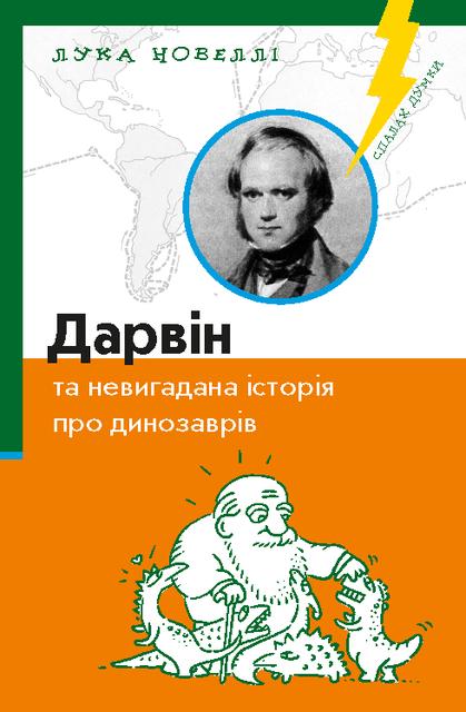 Дарвін та невигадана історія про динозаврів