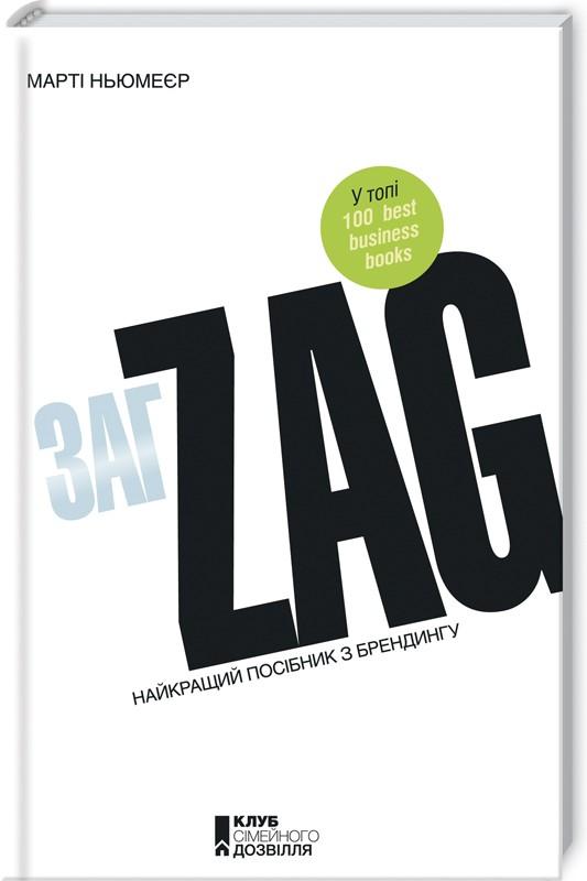 Zag. Найкращий посібник з брендингу