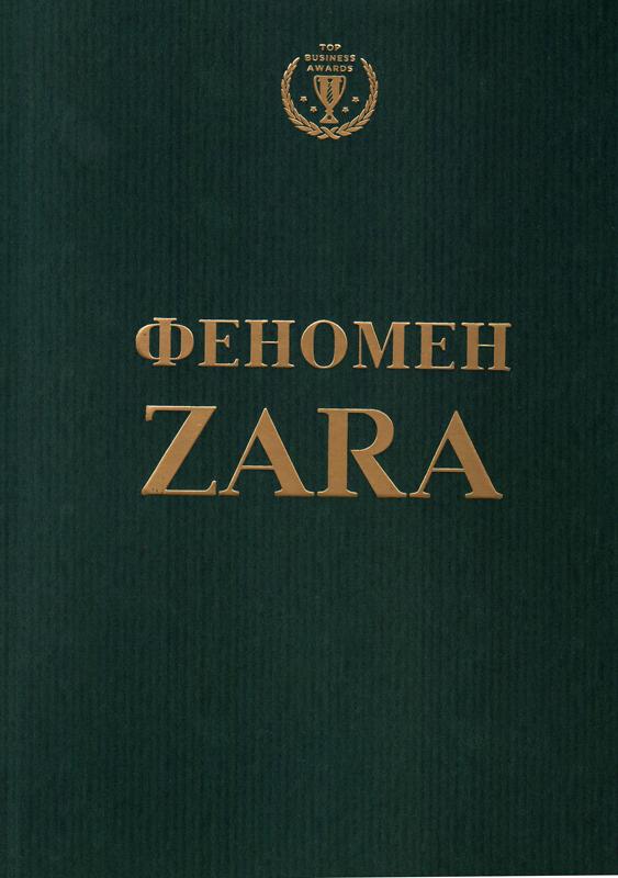 Феномен Zara. Історія генія, який заснував Indetex