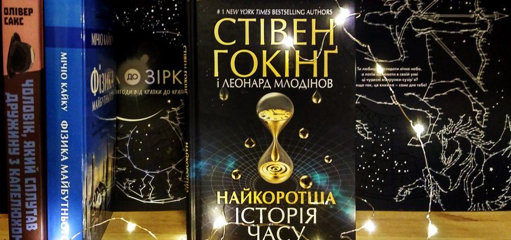 Науково-популярний книжковий адвент. День третій