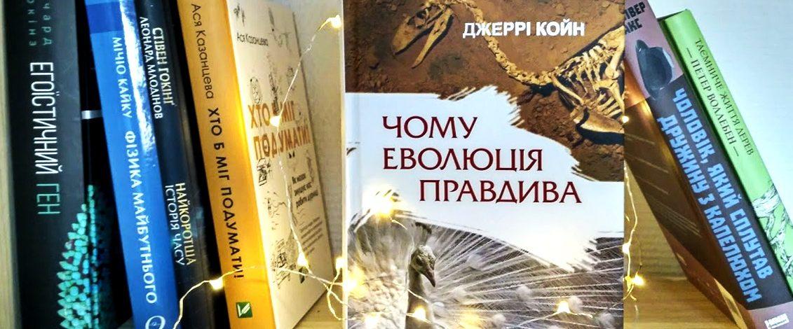 Сьомий день науково-популярного книжкового адвенту