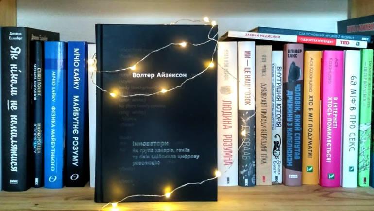 Двадцять перший день книжкового науково-популярного адвенту. Інновіатори