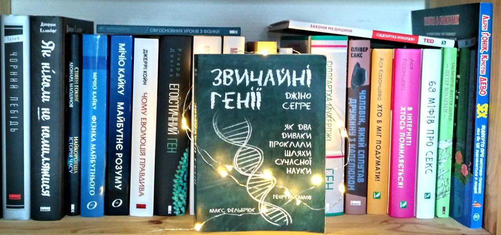 Двадцятий день книжкового науково-популярного адвенту