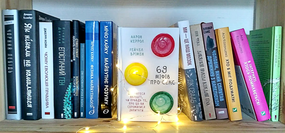 П'ятнадцятий день книжкового науково-популярного адвенту