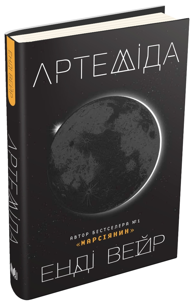 Артеміда_0