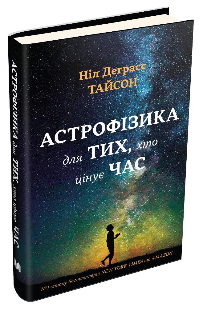 Астрофізика для тих, хто цінує час_0