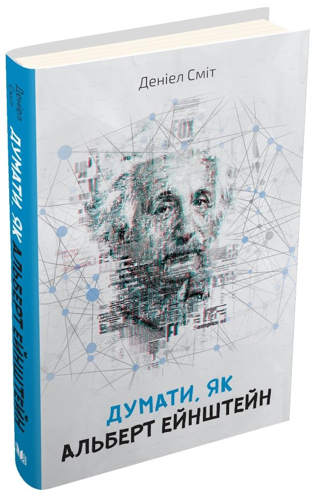 Думати, як Альберт Ейнштейн_0