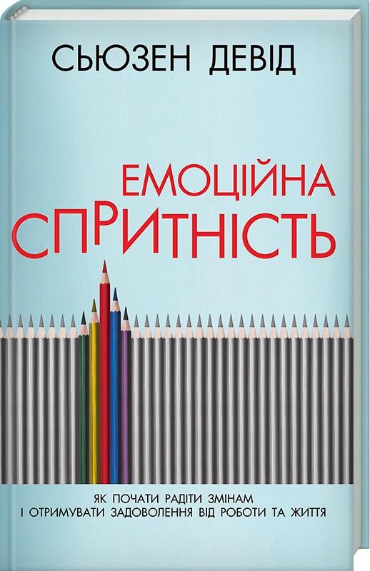 Емоційна спритність_0