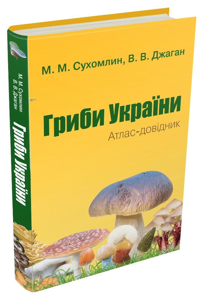 Гриби України. Атлас-довідник (2-е видання)_0