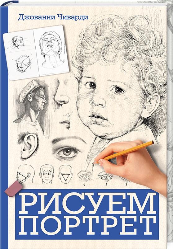 Рисуем портрет_0