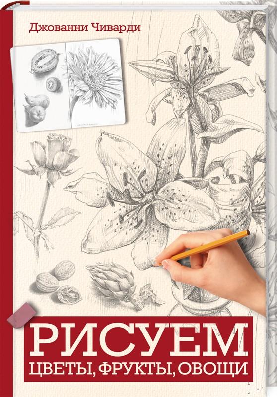 Рисуем цветы, фрукты, овощи_0