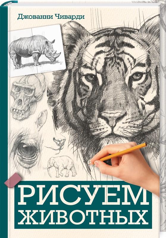 Рисуем животных_0