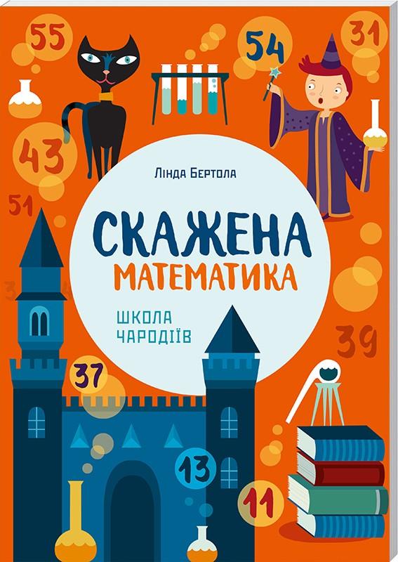 Скажена математика школа чародіїв_0