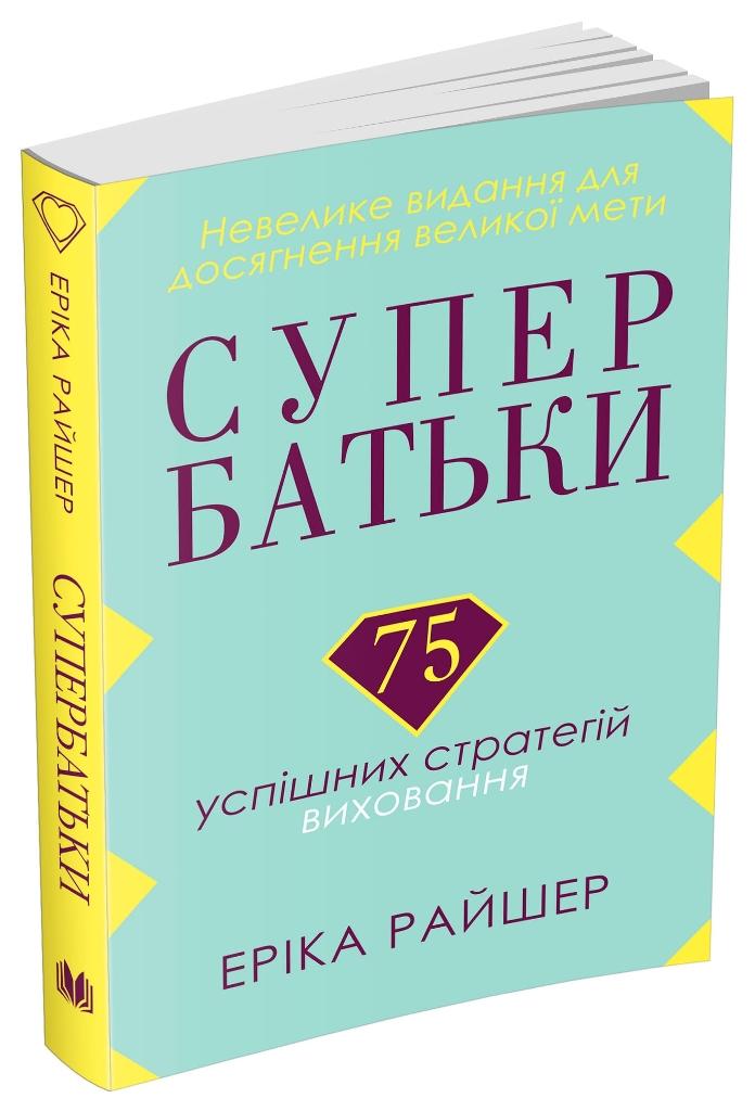 Супербатьки. 75 успішних стратегій виховання_0