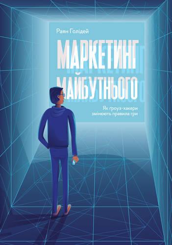 Книга «Маркетинг майбутнього. Як ґроуз-хакери змінюють правила гри»_0