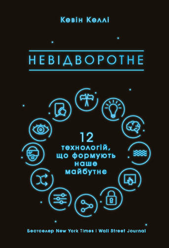 Невідворотне. 12 технологій, що формують наше майбутнє_0