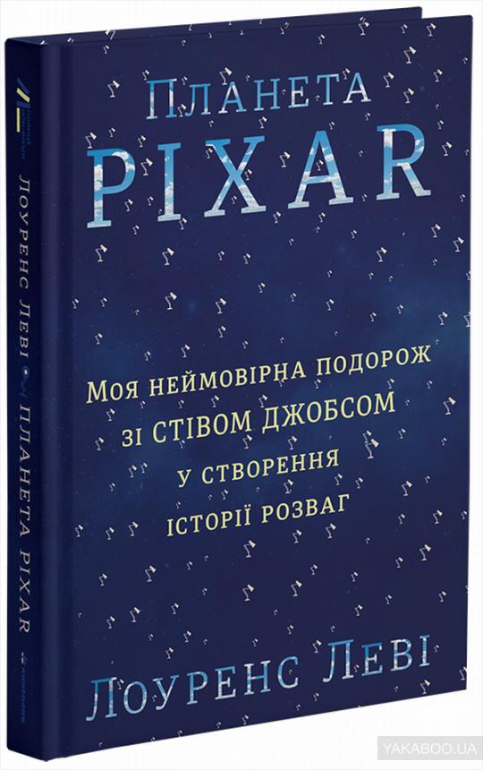 Планета Pixar. Моя неймовірна подорож зі Стівом Джобсом у створення історії розваг_0