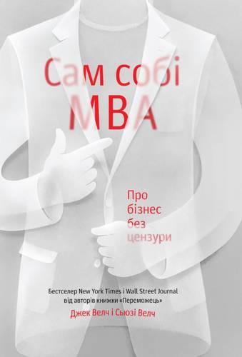 Сам собі MBA. Про бізнес без цензури_0